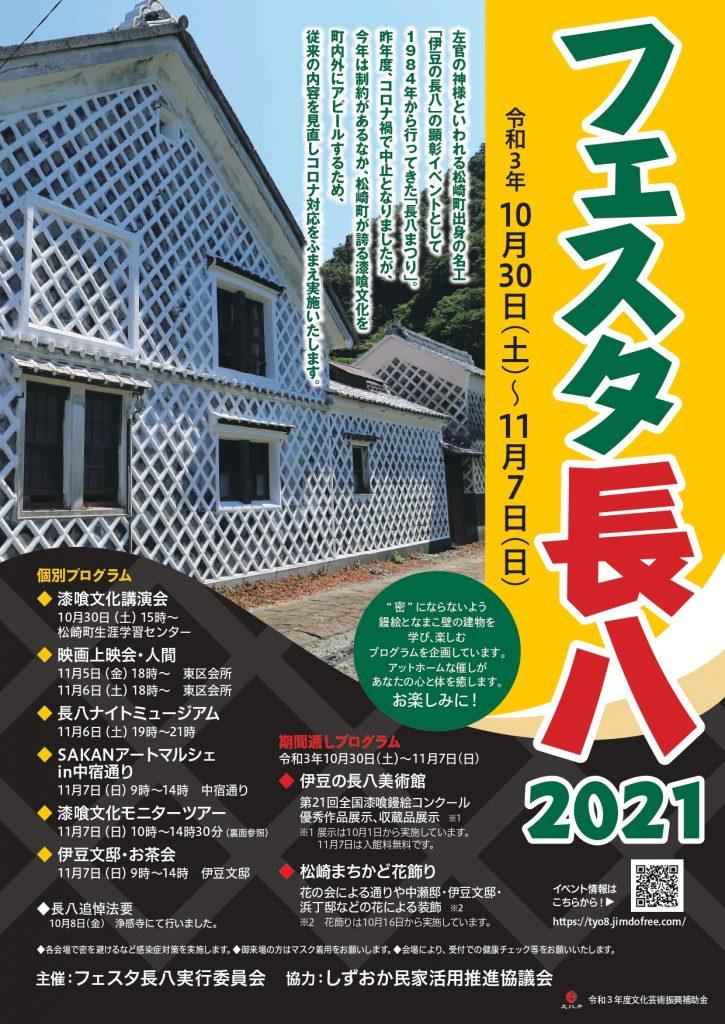 「フェスタ長八2021」開催のお知らせ