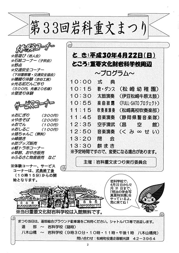 4/22(日)「岩科重文まつり」が開催されます。