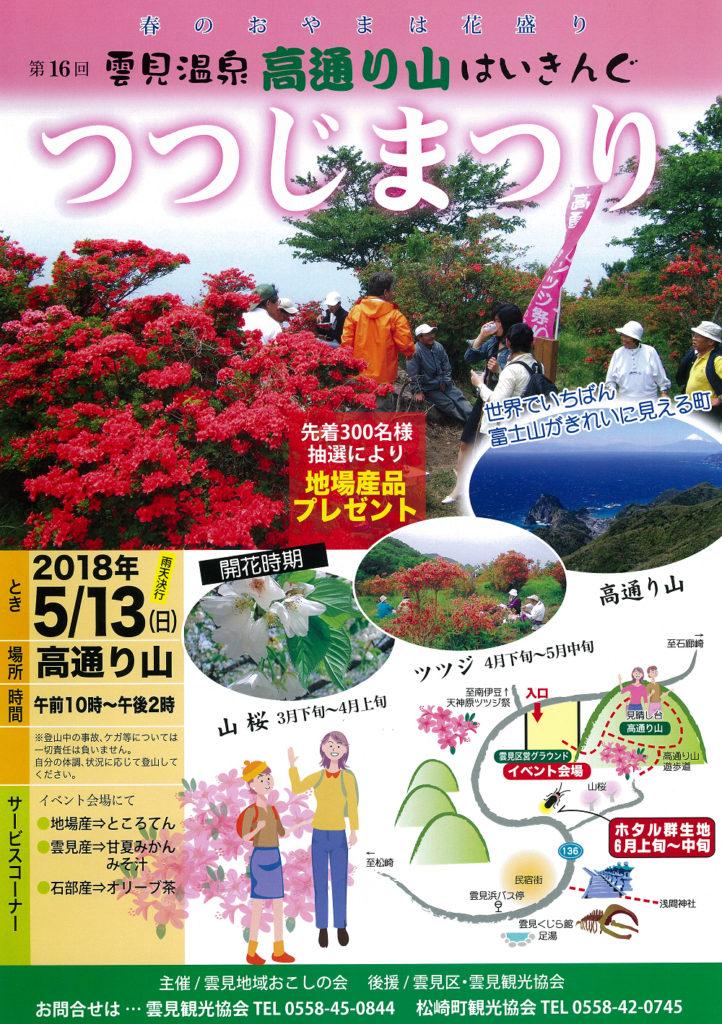 5/13(日)「雲見温泉高通り山はいきんぐつつじまつり」が開催されます。