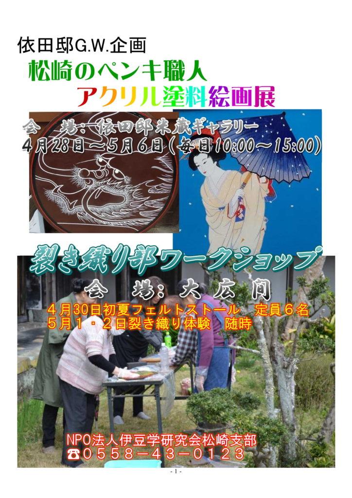 4/28~5/6「依田邸GW企画」が開催されます。